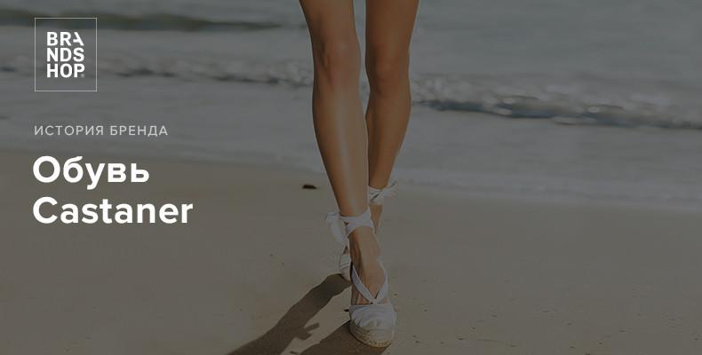 Castaner - история старейшего испанского бренда