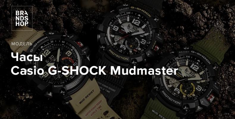 Линейка часов Casio G-SHOCK Mudmaster