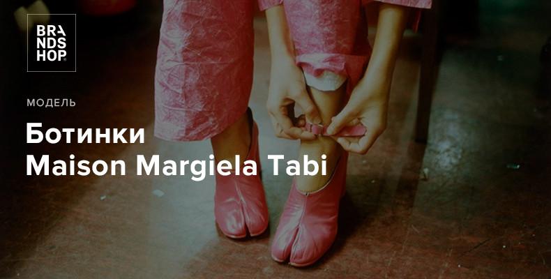 История модели ботинок Maison Margiela Tabi