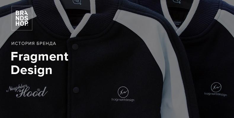 История бренда Fragment Design