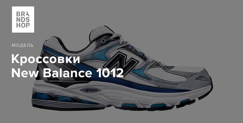 История модели кроссовок New Balance 1012