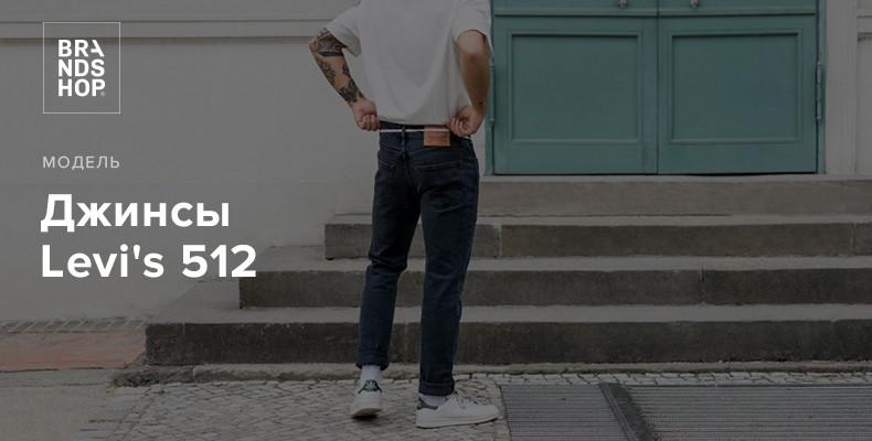 История модели джинс Levi's 512