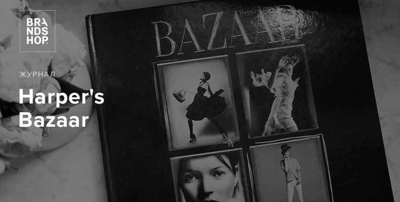 Harper's Bazaar - история создания журнала