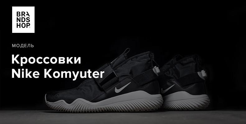 История модели кроссовок Nike Komyuter