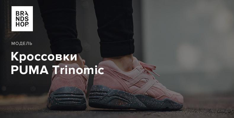 История модели кроссовок PUMA Trinomic