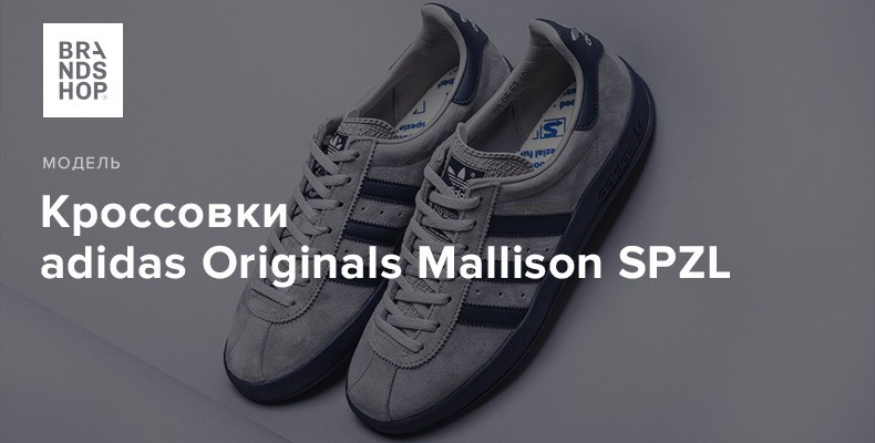 История модели кроссовок adidas Originals Mallison SPZL