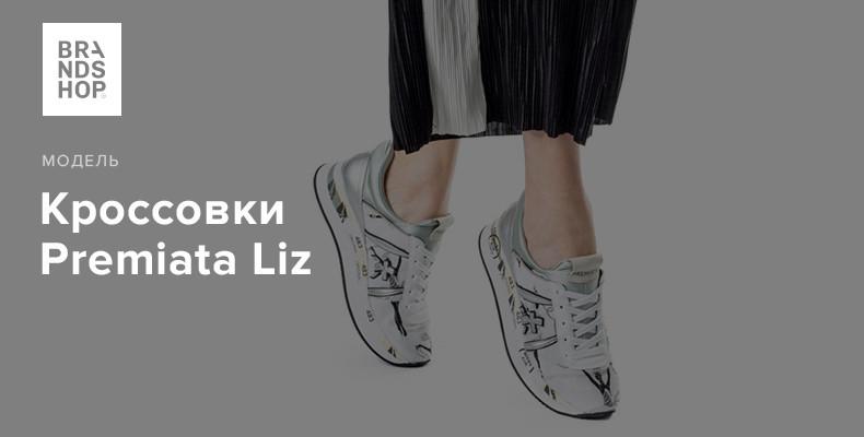 История модели кроссовок Premiata Liz