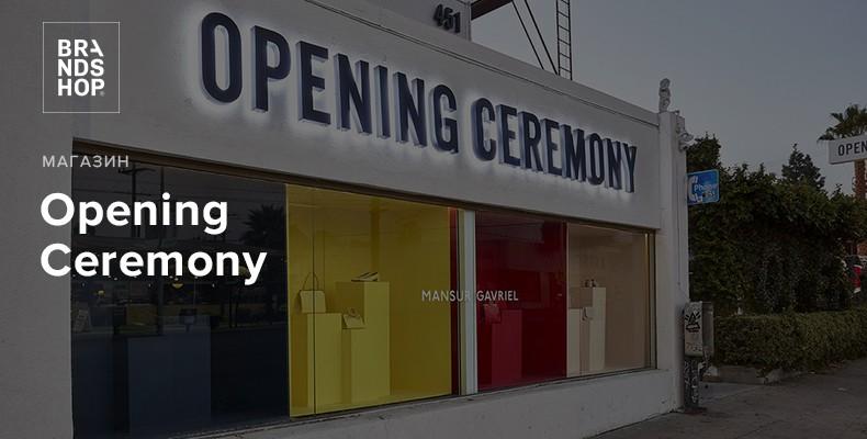 Магазин с экзотическими экспонатами Opening Ceremony