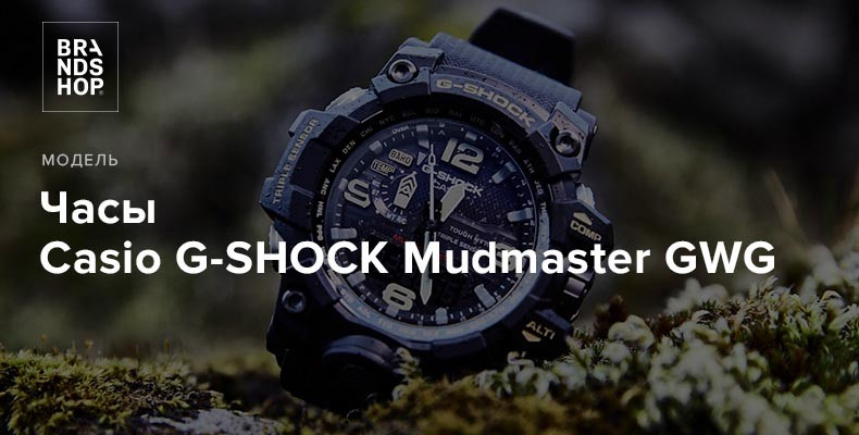 Casio G-SHOCK Mudmaster GWG - коллекция часов японского бренда Касио