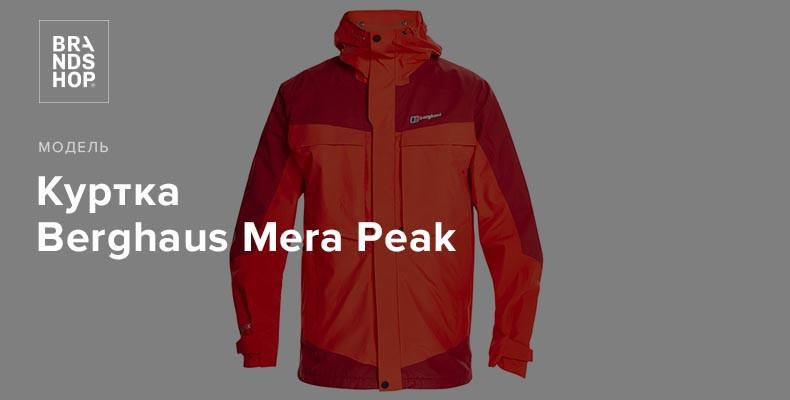 Модель куртки Berghaus Mera Peak