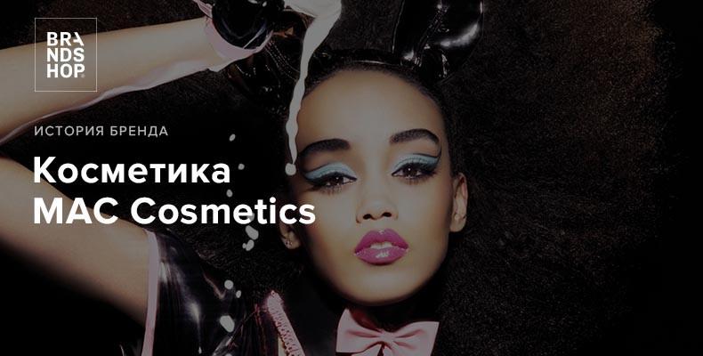 MAC Cosmetics - история бренда фотографа и визажиста