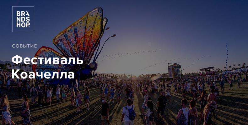 Фестиваль Коачелла