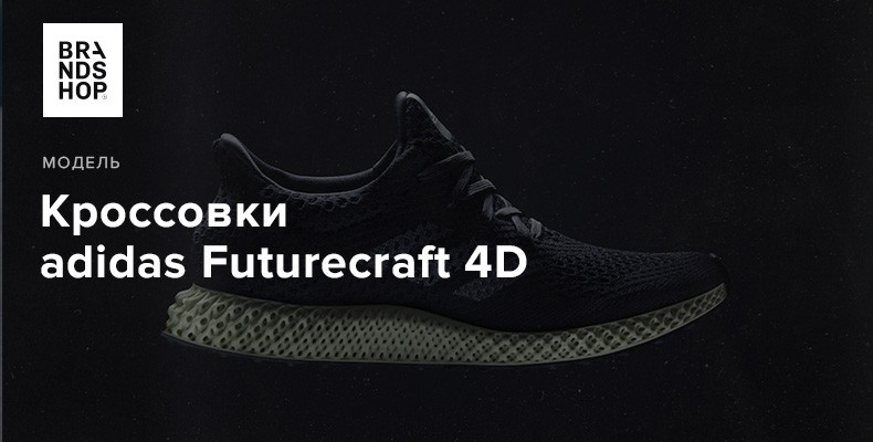 История модели кроссовок adidas Futurecraft 4D