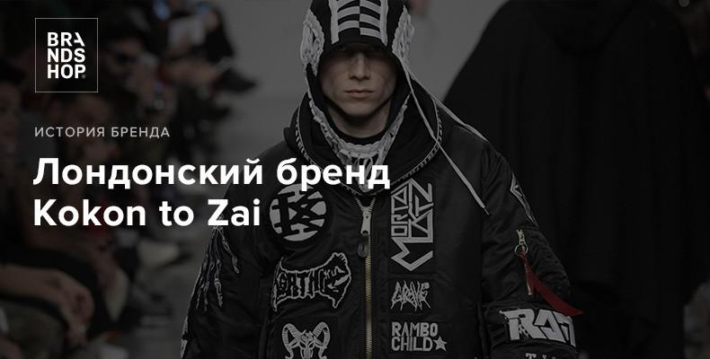 KTZ - история британского бренда с македонскими корнями