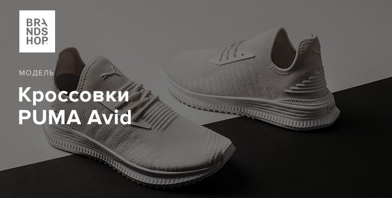 История модели кроссовок PUMA Avid