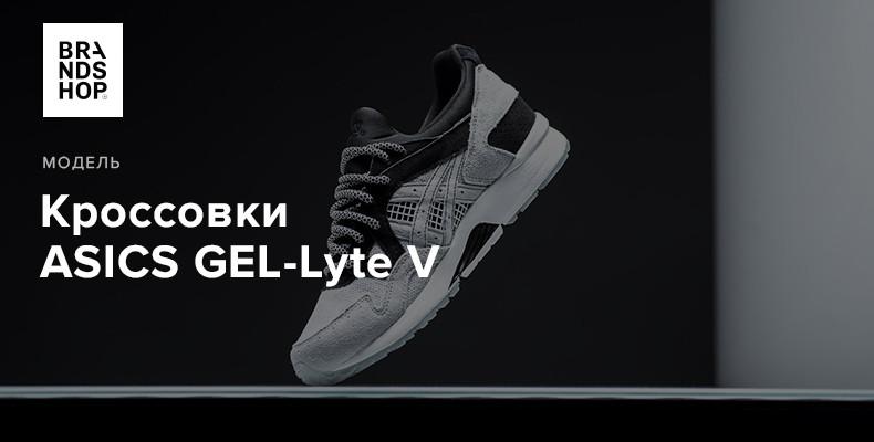 История модели кроссовок ASICS GEL-Lyte V