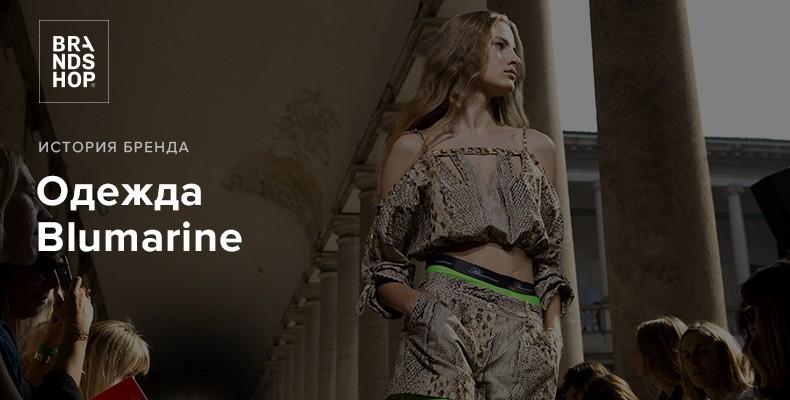 Blumarine - история итальянского бренда