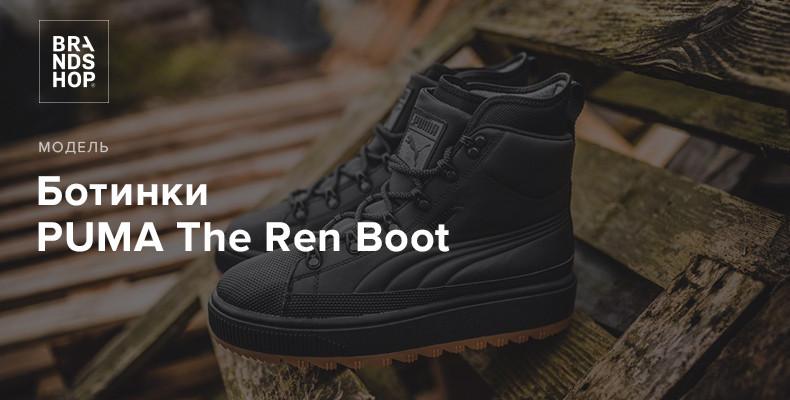 История модели ботинок PUMA The Ren Boot