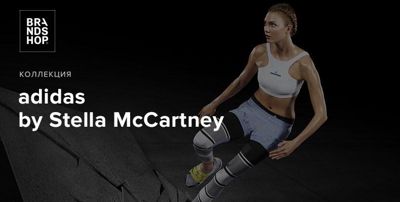 Женская линейка одежды adidas by Stella McCartney