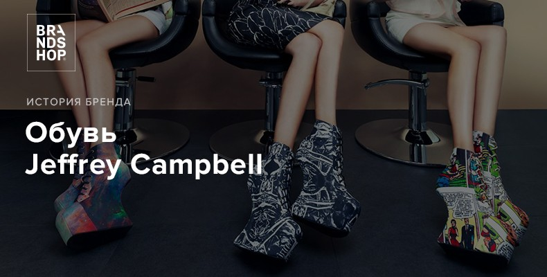Jeffrey Campbell - история бренда обуви