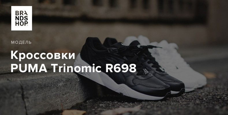 История модели кроссовок PUMA Trinomic R698