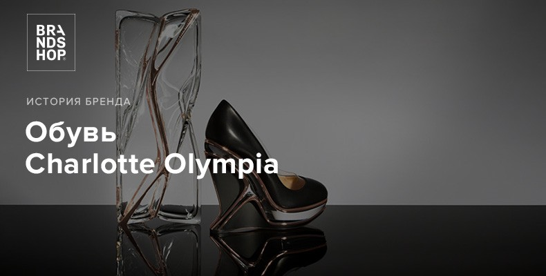 История бренда Charlotte Olympia