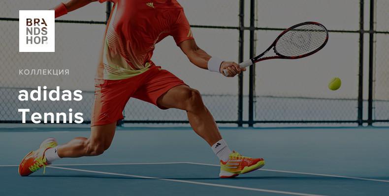 Особенности линейки adidas Tennis
