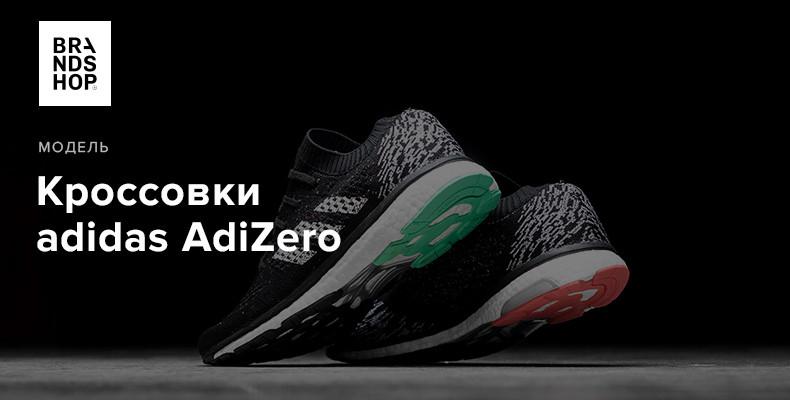 История модели кроссовок adidas adiZero