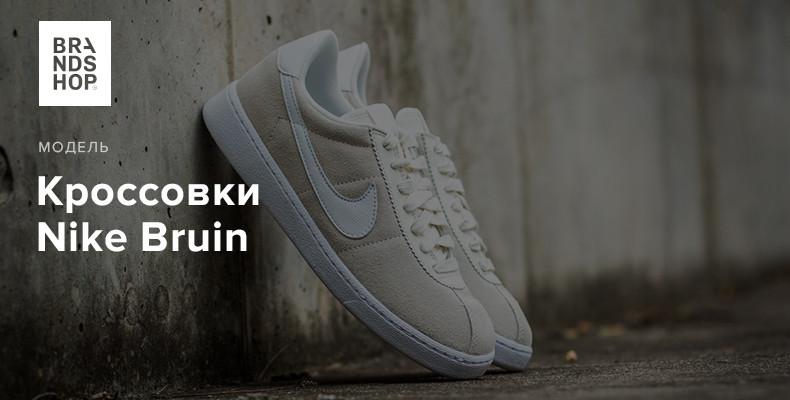 История модели кроссовок Nike Bruin