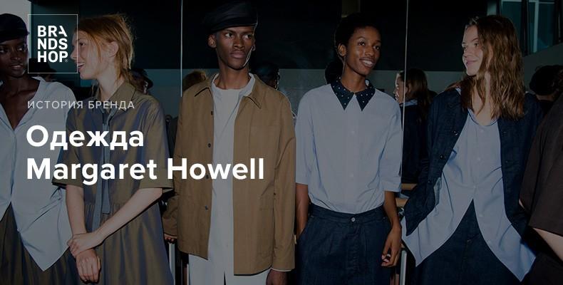 Спокойная эстетика бренда Margaret Howell