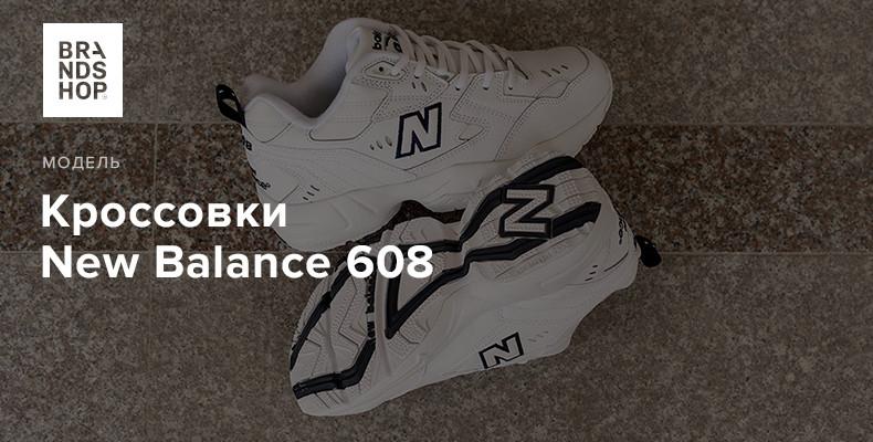 История модели кроссовок New Balance 608