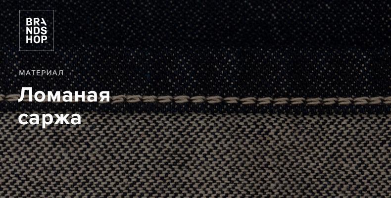 История и виды материала ломаная саржа