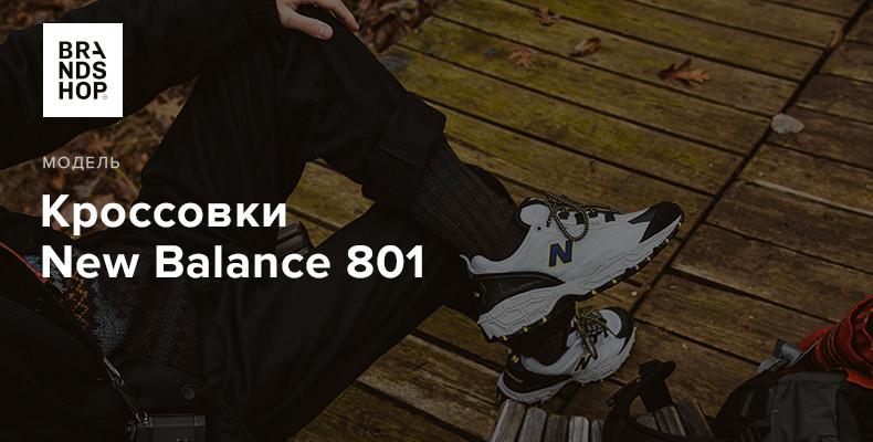 История модели кроссовок New Balance 801