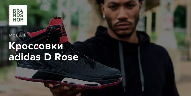 adidas D Rose - баскетбольная линейка кроссовок