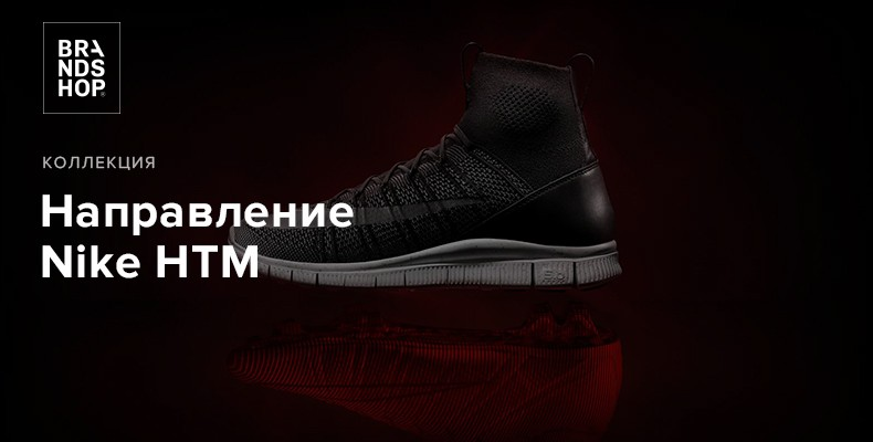 Отдельное дизайнерское направление Nike HTM