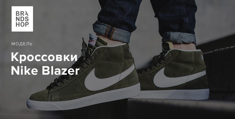 История модели кроссовок Nike Blazer
