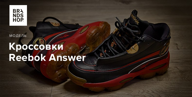 История модели кроссовок Reebok Answer