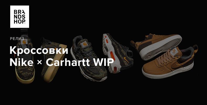 Коллаборация Nike × Carhartt WIP