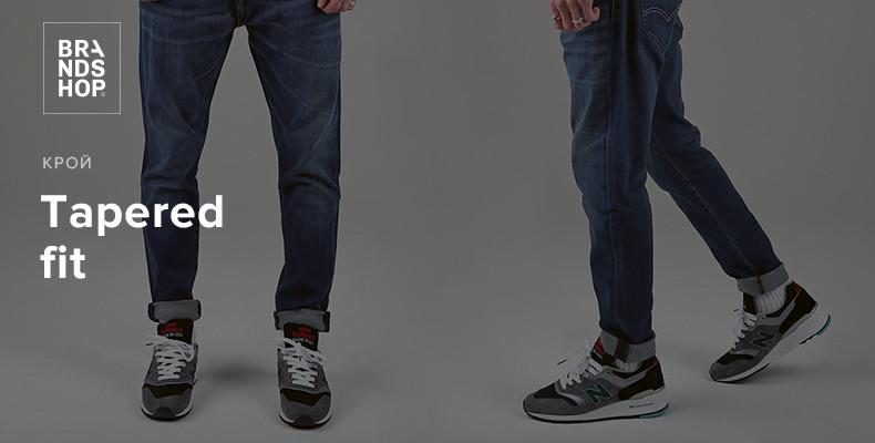 Крой Tapered fit в джинсах