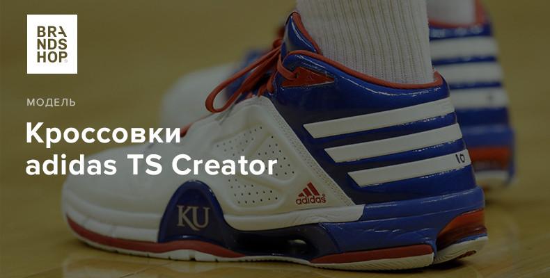 История модели кроссовок adidas TS Creator