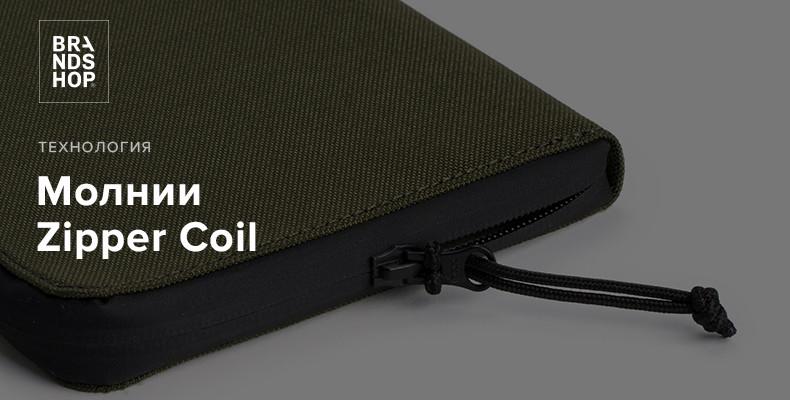 Zipper Coil - технологичные нейлоновые молнии от YKK