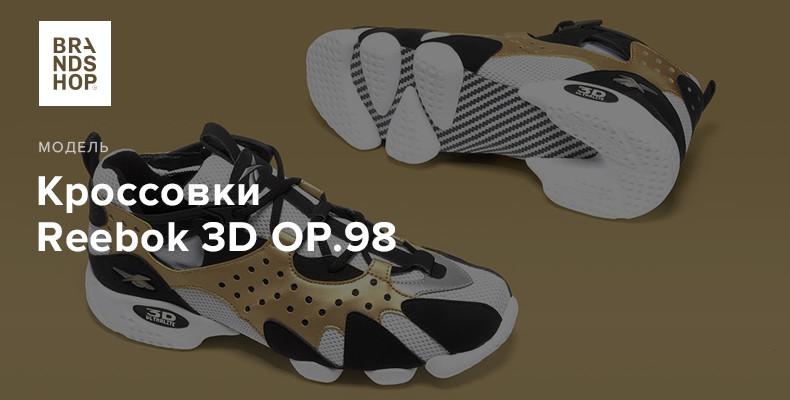 История модели кроссовок Reebok 3D OP.98