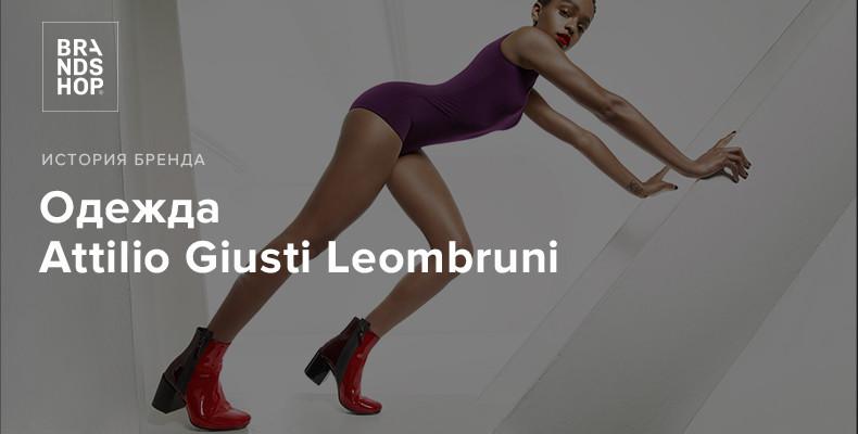 Итальянский бренд одежды Attilio Giusti Leombruni и его история
