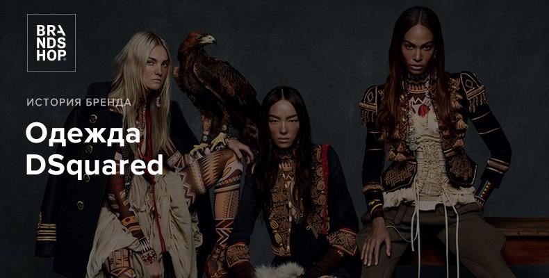 DSquared - история праздничного бренда одежды