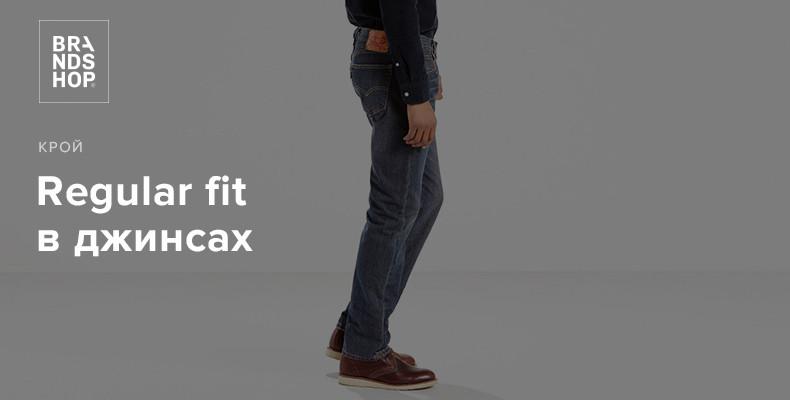 Крой Regular fit в джинсах