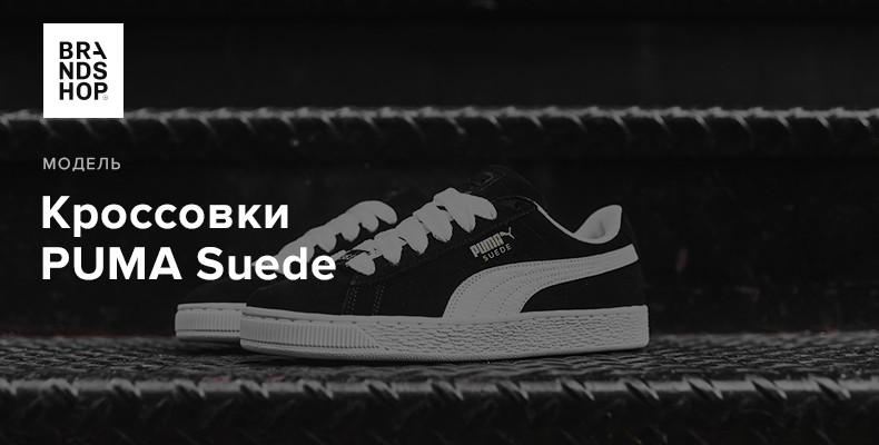 История модели кроссовок PUMA Suede