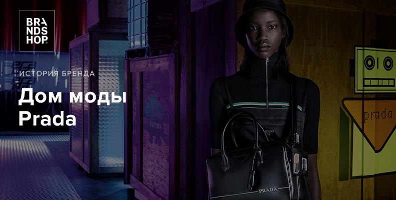 Prada - история бренда и интересные факты