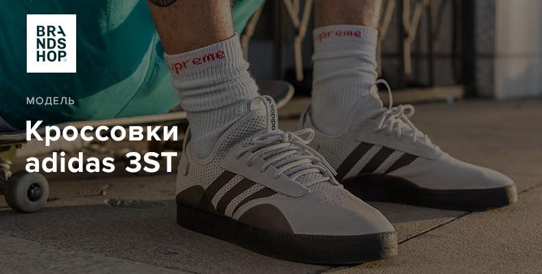 История модели кроссовок adidas 3ST