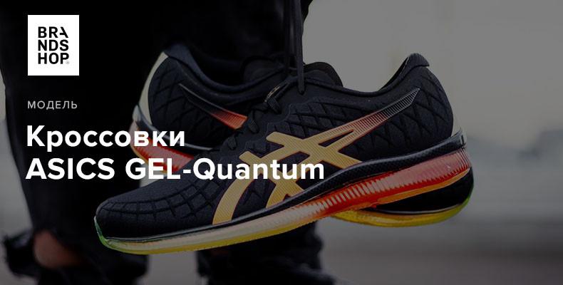 ASICS GEL-Quantum - кроссовки из особой линейки спортивной обуви