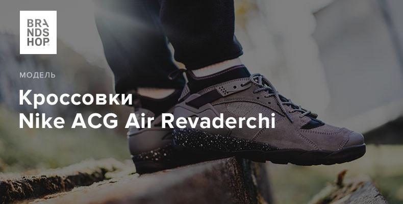 История модели кроссовок Nike ACG Air Revaderchi